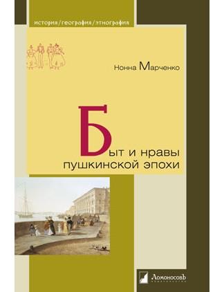 Быт и нравы пушкинской эпохи - Нонна Марченко