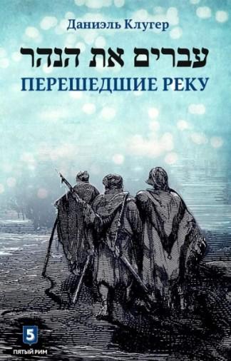 Перешедшие реку - Даниэль Клугер