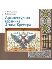 Архитектурная керамика Эмиля Кремера - А.И. Роденков, К.В. Лихолат