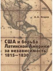 США и борьба Латинской Америки за независимость, 1815-1830 - А.А. Исэров