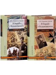 В борьбе с большевизмом (в 2-х книгах) - П.М. Бермондт-Авалов