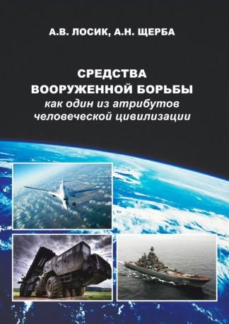 Средства вооруженной борьбы как один из атрибутов человеческой цивилизации - А.В. Лосик, А.Н. Щерба
