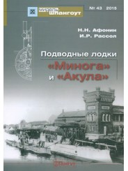 """Мидель-Шпангоут №43. Подводные лодки """"Минога"""" и """"Акула"""" - Афонин Н.Н., Рассол И.Р."""