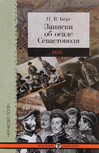 Записки об осаде Севастополя - Н.В. Берг