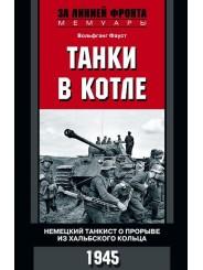 Танки в котле. Немецкий танкист о прорыве из Хальбского кольца. 1945 - Вольфганг Фауст