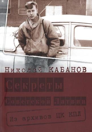 Секреты Советской Латвии (Из архивов ЦК КПЛ) - Николай Кабанов