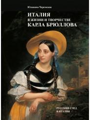 Италия в жизни и творчестве Карла Брюллова - Юлианна Черемская