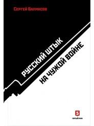 Русский штык на чужой войне - Сергей Балмасов