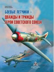 Боевые летчики - дважды и трижды Герои Советского Союза - Андрей Симонов, Николай Бодрихин