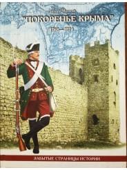 """""""Покоренье Крыма"""" 1768-1774 - Андрей Мальгин"""