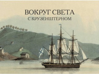 Вокруг света с Крузенштерном - А.В. Крузенштерн, О.М. Федорова
