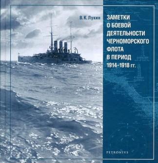Заметки о боевой деятельности Черноморского флота в период 1914-1918 гг. - В.К. Лукин