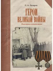 Герои Великой Войны. Известные и неизвестные - С.А. Лазарев