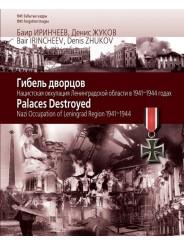 Гибель дворцов: нацистская оккупация Ленинградской области 1941-1944 гг.