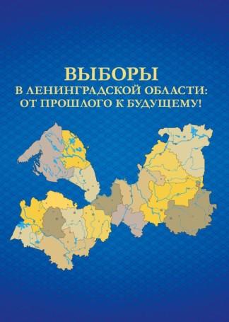 Выборы в Ленинградской области: от прошлого к будущему!