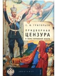 Придворная цензура и образ Верховной власти (1831-1917) - С.И. Григорьев