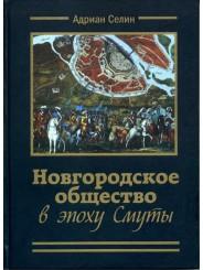 Новгородское общество в эпоху Смуты - Адриан Селин