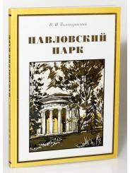 Павловский парк - В. Талепоровский