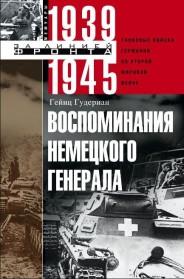 Воспоминания немецкого генерала. Танковые войска Германии во Второй мировой войне. 1939-1945 - Гейнц Гудериан