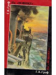 """На """"Новике"""". Балтийский флот в войну и революцию - Граф Г.К."""