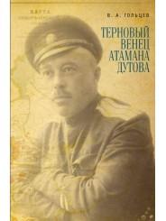 Терновый венец атамана Дутова - В.А. Гольцев