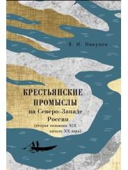 Крестьянские промыслы на Северо-Западе России (вторая половина XIX - начало XX века) - В.Н. Никулин
