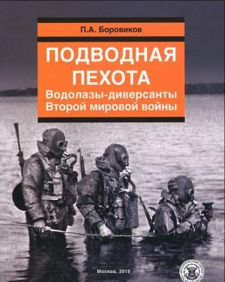 Подводная пехота. Водолазы-диверсанты Второй мировой войны - П.А. Боровиков