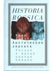 Арктические зеркала. Россия и малые народы Севера - Юрий Слёзкин