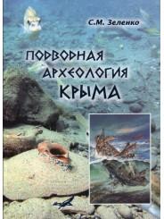 Подводная археология Крыма - С.М. Зеленко