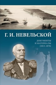 Г.И. Невельской. Документы и материалы (1813-1876)