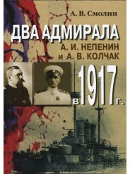 Два адмирала: А.И. Непенин и А.В. Колчак в 1917 г - А.В. Смолин