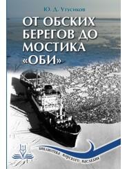 """От обских берегов до мостика """"Оби"""" - Утусиков Ю.Д."""