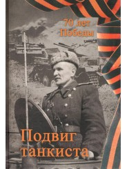 Подвиг танкиста - А. Степанов