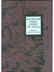 Балтийский вопрос в конце XV-XVI вв. Сборник научных статей