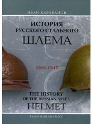История русского стального шлема 1916-1945 - Иван Карабанов
