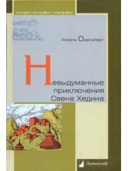 Невыдуманные приключения Свена Хедина - А. Одельберг