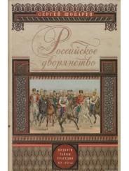 Российское дворянство. Подвиги, тайны, трагедии - Сергей Шокарев
