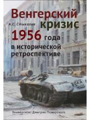 Венгерский кризис 1956 года в исторической ретроспективе - А.С. Стыкалин
