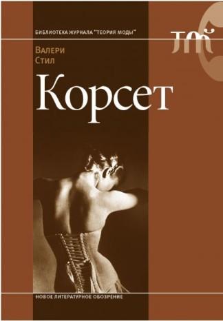 Корсет - В. Стил