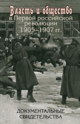 Власть и общество в Первой российской революции 1905-1907 гг. Документальные свидетельства
