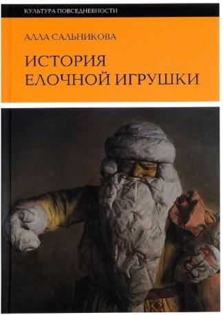 История елочной игрушки, или как наряжали советскую елку - А. Сальникова