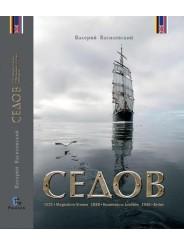 """Фотоальбом """"Седов"""" - В.В. Василевский"""