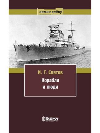 Корабли и люди - И.Г. Святов