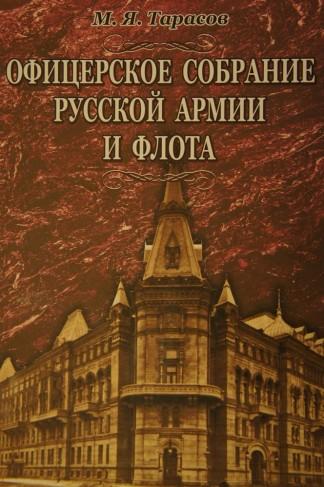 Офицерское собрание Русской армии и флота