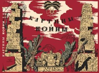 Картины войны: Альбом