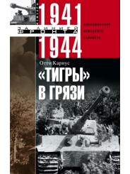 """""""Тигры"""" в грязи. Воспоминания немецкого танкиста. 1941-1944 - Отто Кариус"""