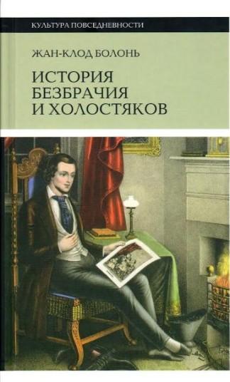 История безбрачия и холостяков - Ж.-К. Болонь