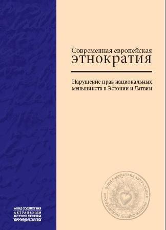 Современная европейская этнократия: Нарушение прав национальных меньшинств в Эстонии и Латвии