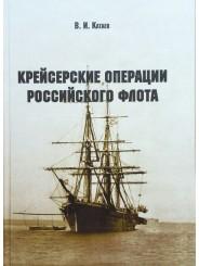 Крейсерские операции Российского флота - В.И. Катаев