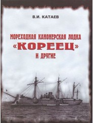 "Мореходная канонерская лодка ""Кореец"" и другие - В.И. Катаев"